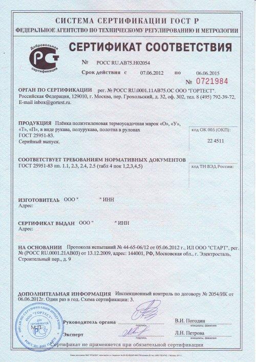 Серия и партия товара сертификация получение жилищного сертификата многодетным семьям в нижнем новгороде